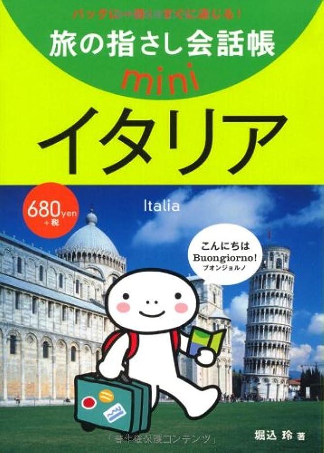 突き出すしたがって退化する旅の指さし会話帳mini イタリア(イタリア語)