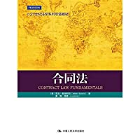 Contract Law in the 21st Century series Bilingual Law Textbooks(Chinese Edition)