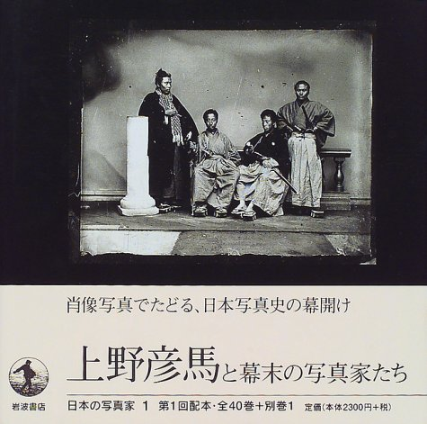 Photographers end of the Edo period of Japanese photographer and <1> Ueno (1997) ISBN: 4000083414 [Japanese Import]