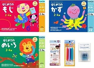 すくすくノートはじめて&こどもえんぴつセット Amazon.co.jp セット (リニューアル)