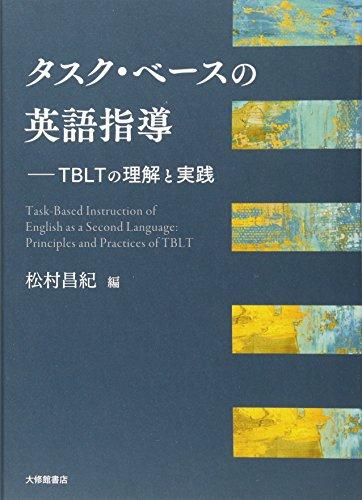 タスク・ベースの英語指導―TBLTの理解と実践