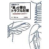 実用ガイド「食」の害虫トラブル対策―食品製造現場から食卓まで