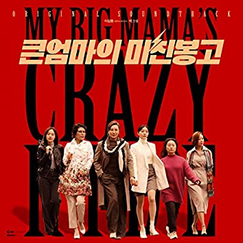 BIG MAMA'S CRAZY RIDE (Original Motion Picture Soundtrack)