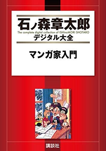 マンガ家入門 (石ノ森章太郎デジタル大全)