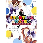 STARTING GATE! -ウマ娘プリティーダービー- コミック 1-4巻セット [-]