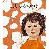 三月ひなのつき (福音館創作童話シリーズ)