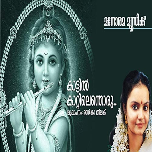 Radhika Thilak