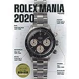 ロレックスマニア2020 (GEIBUN MOOKS)
