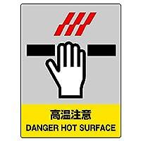 【801-44】JISHA安全標識 高温注意