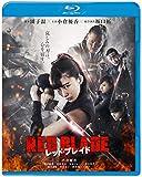 レッド・ブレイド[Blu-ray/ブルーレイ]