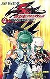 遊☆戯☆王5D's 4 (ジャンプコミックス)