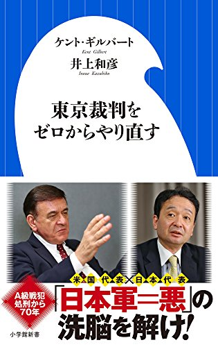 東京裁判をゼロからやり直す (小学館新書)