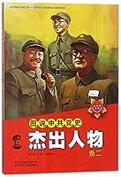 图说中共党史杰出人物(卷2)/永远的丰碑