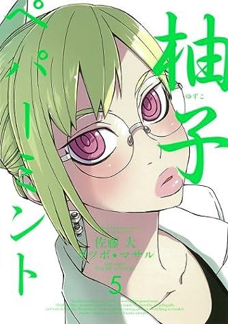 柚子ペパーミント(5)(ヤングガンガンコミックス)