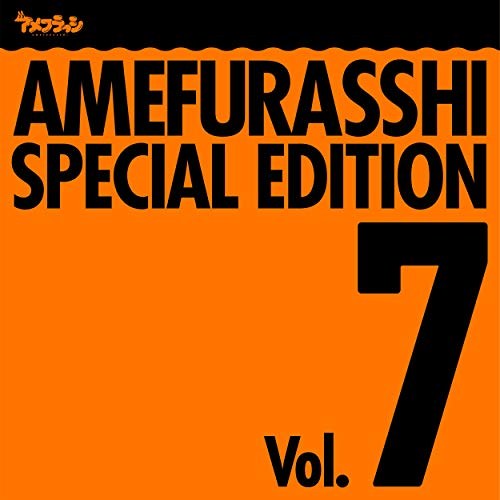 [single]AMEFURASSHI LIMITED EDITION Vol.7 – アメフラっシ[FLAC + MP3]