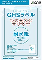 エーワン GHSラベル用 耐水 A4 2面 100シート 32802
