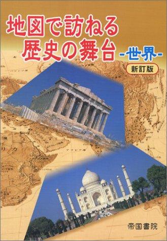 地図で訪ねる歴史の舞台 世界の詳細を見る