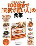 白澤卓二さんの100歳まで「元気で若い人」の食事 (PHPビジュアル実用BOOKS)