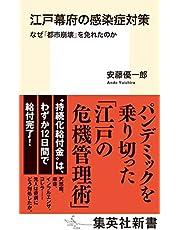 江戸幕府の感染症対策 なぜ「都市崩壊」を免れたのか (集英社新書)