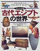 ヴィジュアル版 古代エジプトの世界