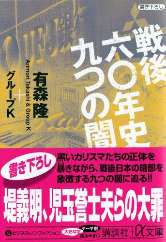 戦後六〇年史 九つの闇 (講談社プラスアルファ文庫)