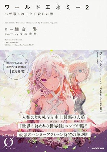 ワールドエネミー2 不死殺しの王と王殺しの獣 (Novel 0)