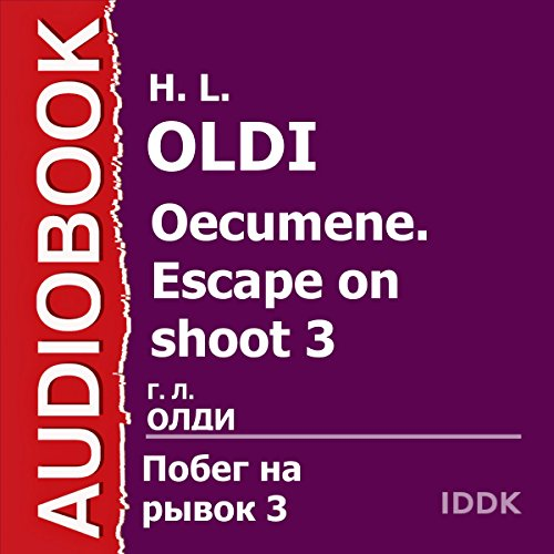 Couverture de Oecumene: Escape on Shoot 3 [Russian Edition]