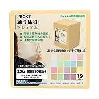 簡単!練り漆喰プレミアム パステルブルー 20kg(畳10枚分 16.5m2)/PROST 練済み漆喰 日本製 左官 塗り壁 漆喰 ペイント