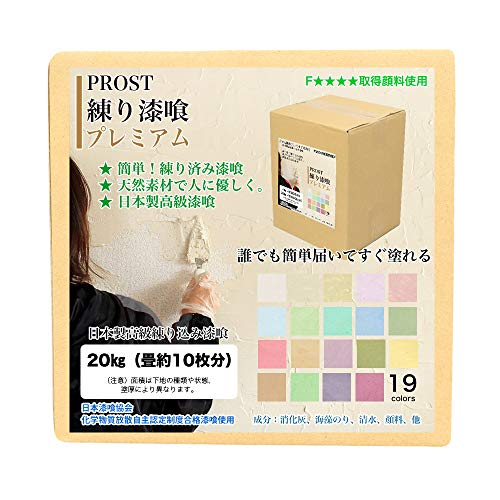 簡単!練り漆喰プレミアム パステル パープル 20kg(畳10枚分 16.5m2)/PROST 練済み漆喰 日本製 左官 塗り壁 漆喰 ペイント
