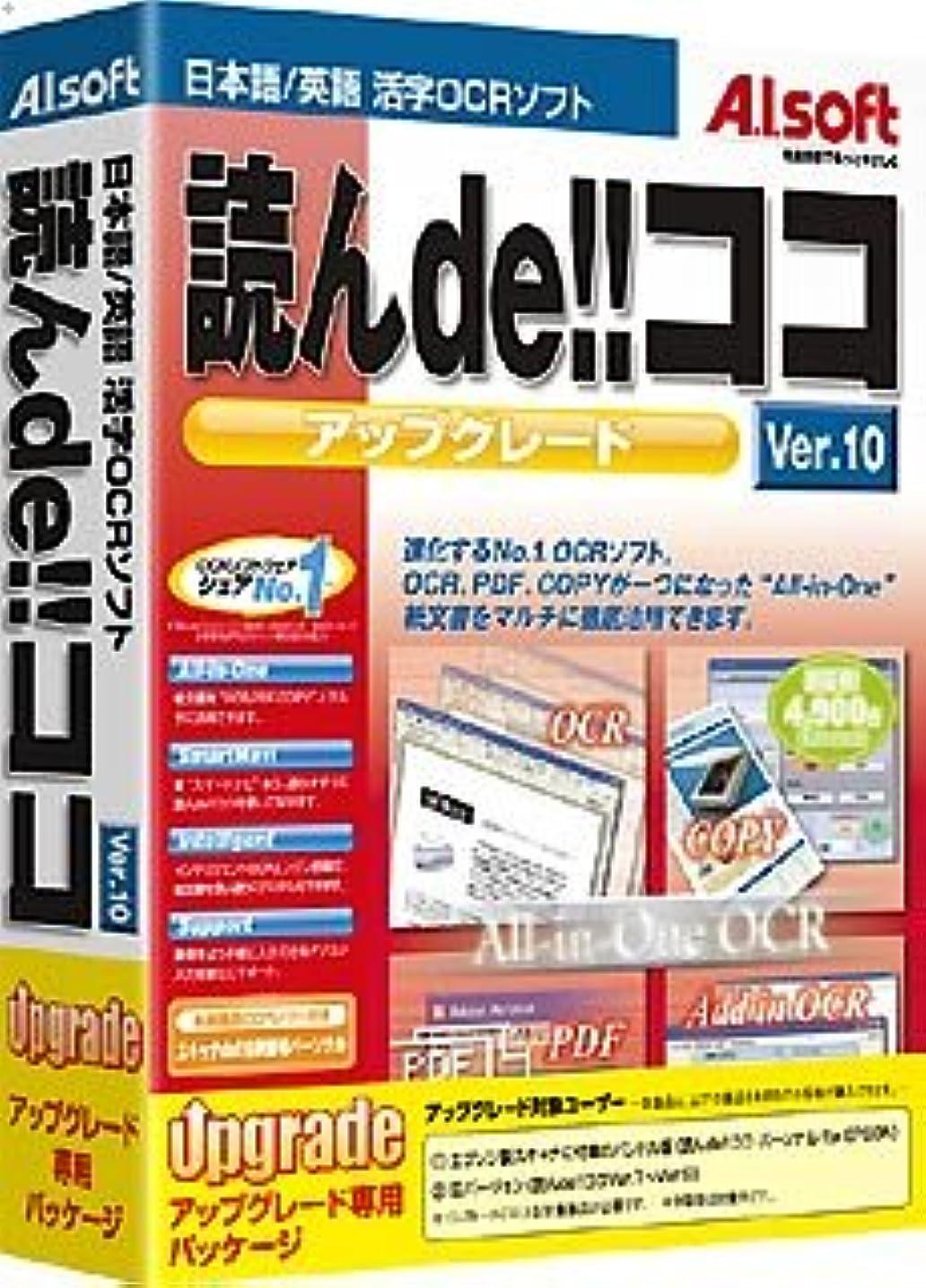 ストレージストリームストローク読んde!!ココ Ver.10 アップグレード版