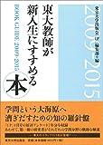 東大教師が新入生にすすめる本 2009-2015