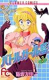 バトルガール藍(3) (フラワーコミックス)