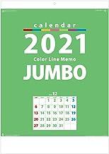 新日本カレンダー 2021年 カレンダー 壁掛け カラーラインメモ ジャンボ NK147 46/2切(77×52㎝)