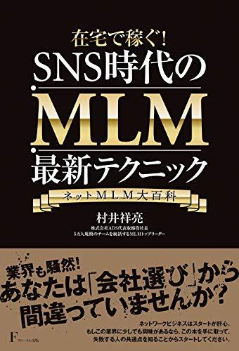 在宅で稼ぐ!  SNS時代のMLM最新テクニック - 祥亮, 村井