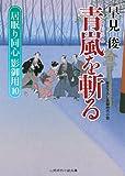 青嵐を斬る 居眠り同心 影御用10 (二見時代小説文庫)