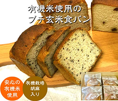 無農薬栽培米100%使用の玄米粉(米粉)でグルテンフリー プチ食パン 16個セット (【胡麻】16個入り)