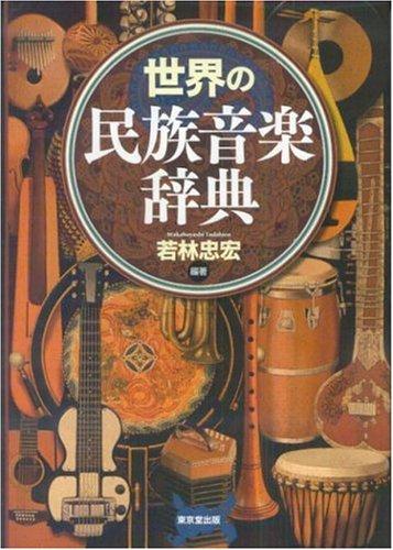 世界の民族音楽辞典/若林忠宏著