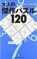 大人の傑作パズル120 日経プレミアシリーズ