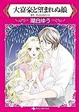 大富豪と望まれぬ娘 (HQ comics コ 4-3)