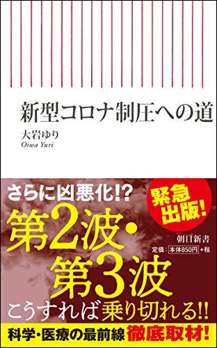 新型コロナ制圧への道 (朝日新書)