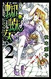 蜘蛛女(2) (なかよしコミックス)