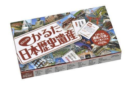 ビジュアルかるた日本歴史遺産 ([実用品])