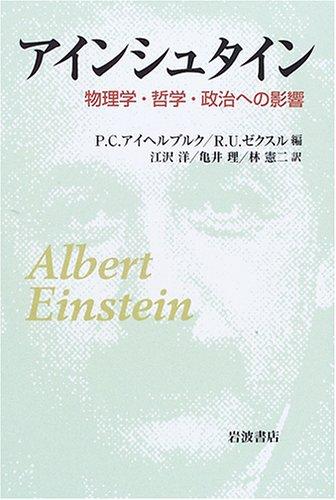 アインシュタイン 物理学・哲学・政治への影響