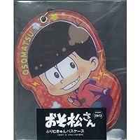 おそ松さん ふりむきゅんパスケース おそ松 単品 (プライズ)