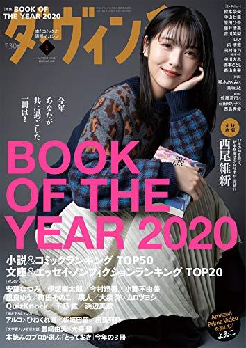ダ・ヴィンチ 2021年1月号