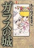 ガラスの城 4 (ホーム社漫画文庫)