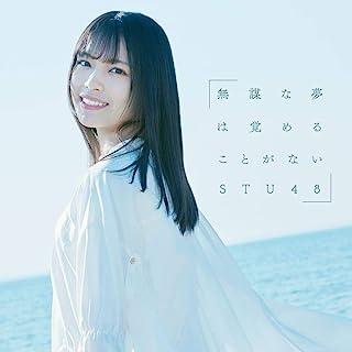 4th Single「無謀な夢は覚めることがない」【Type C】初回限定盤