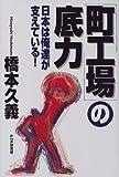 「町工場」の底力―日本は俺達が支えている!