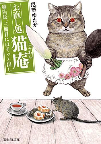 [尼野ゆたか] お直し処猫庵 第01-03巻