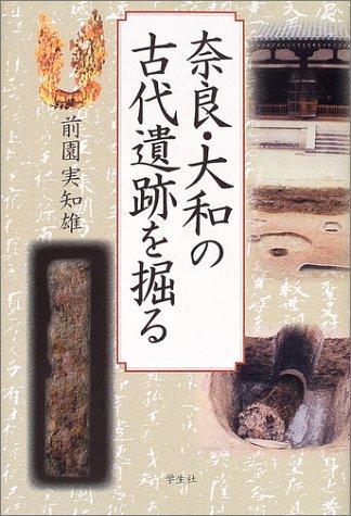 奈良・大和の古代遺跡を掘るの詳細を見る